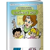 Immunize Today: Vaccines Keep the Creepy Crawlies Away Coloring Book (Spanish) Immunize Today: Vaccines Keep the Creepy Crawlies Away Coloring Book, Spanish, Imprinted, Personalized, Promotional, with name on it, Giveaway, BetterLifeLine, BetterLife, Education, Educational, information, Informational, Wellness, Guide, Brochure, Paper, Low-cost, Low-Price, Cheap, Instruction, Instructional, Booklet, Small, Reference, Interactive, Learn, Learning, Read, Reading, Health, Well-Being, Living, Awareness, ColoringBook, ActivityBook, Activity, Crayon, Maze, Word, Search, Scramble, Entertain, Educate, Activities, Schools, Lessons, Kid, Child, Children, Story, Storyline, Stories, Cold, Flu, Virus, Germ, Bacteria, Influenza, Sickness, Sick, Tissues, Expecting, Mom, Mother, Baby, Birth, Child, Pregnancy, Pregnant, Trimester, Abor