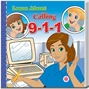 Learn About Calling 9-1-1 Storybook promotional story book, police promotional items, crime prevention promotional products, crime prevention month giveaways, crime prevention month handouts, law enforcement giveaways, police community affairs, 9-1-1 promotional items, 911 promotional items